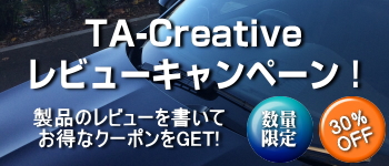TA-Creative レビューキャンペーン!