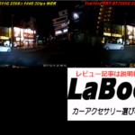 TA-011C ユピテル製DRY-ST7000Cとの比較映像2(夜間)