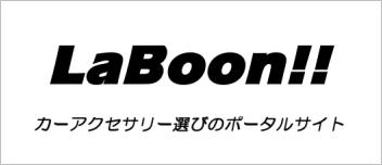 カーアクセサリー選びのポータルサイト LaBoon!!