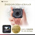 手のひらサイズのハイスペックドライブレコーダー TA-010C 販売再開!