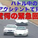 プロドライバーの驚愕の緊急回避テクニック!!