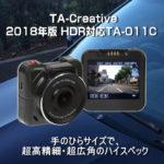 TA-011C HDR対応2018年仕様ファームウエアアップデート
