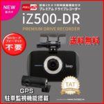 おすすめドライブレコーダー 超小型で高解像度タイプ & 前後2カメラタイプ