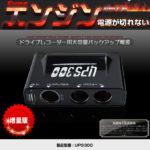 ドライブレコーダー用外部電源UPS300販売開始