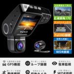 YAZACO 360°回転カメラ搭載 2カメラドライブレコーダー Y880取り扱い開始