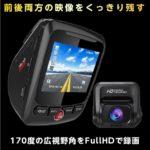 YAZACO 前後フルHD 2カメラ ドライブレコーダー YA-660取り扱い開始