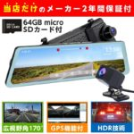 あおり運転対策に近未来型ドラレコ デジタルインナーミラー型 前後2カメラドライブレコーダー YAZACO YA-350販売開始