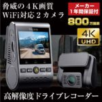 最強ドラレコ! 脅威の4K 2カメラドラレコ WiFi対応 800万画素 STARVISイメージセンサー搭載 VIOFO「A129 PRO DUO」販売開始