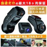 3カメラであおり運転対策 YAZACO P3 pro好評発売中