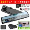ドライブレコーダー専門サイト LaBoon!!のAKEEYO製ドラレコの評価